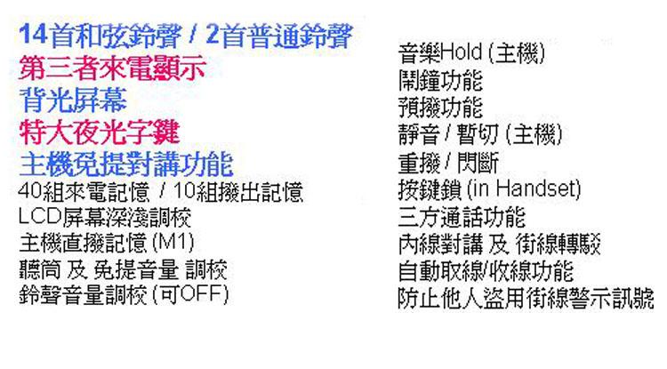 日本JTSK - Teledevice 數碼高清2.4GHz室內無線子母電話D2400