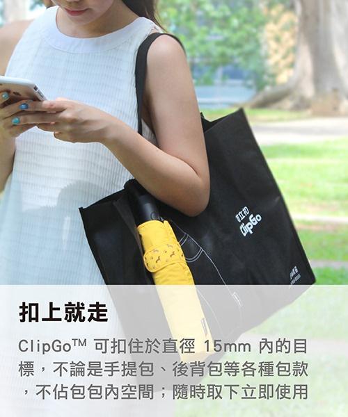 【#Make Shine】ClipGo可立扣原創自動傘☂️☀️🌨☔️