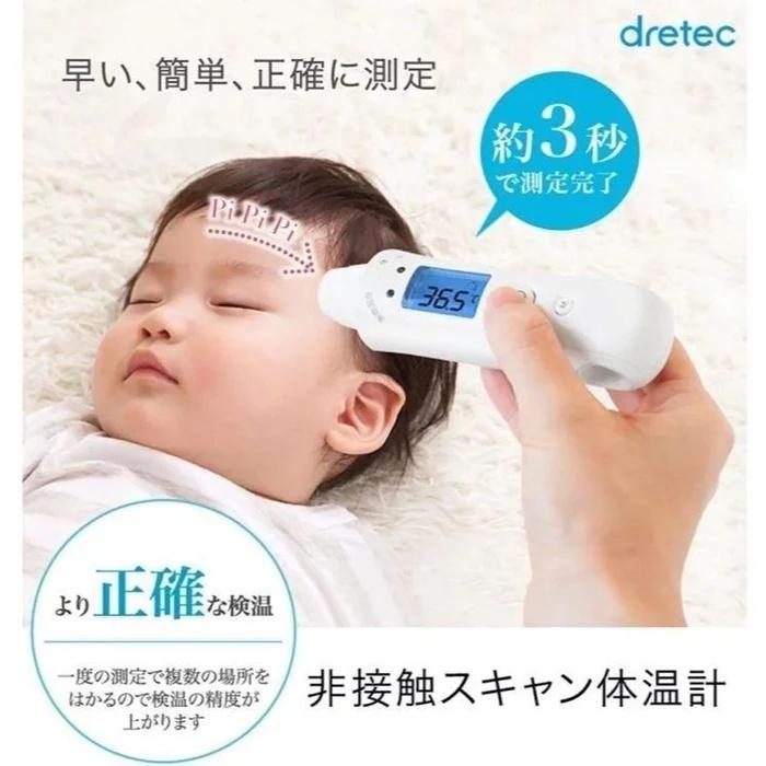 日本 Dretec 非接觸式紅外線體溫計 TO-402 2-3天發貨