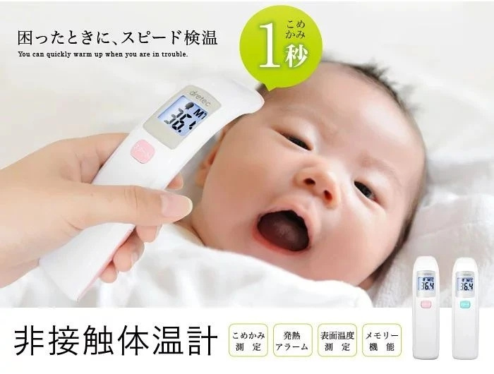 日本Dretec TO-401 NWT 非接觸式溫度計 2-3天發貨