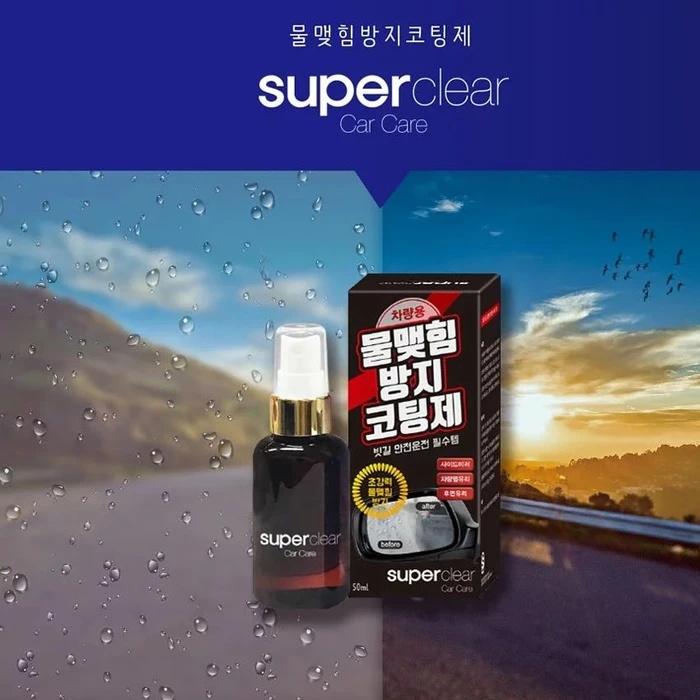 韓國SuperClear Anti-Fog 防霧防水玻璃噴霧 3款
