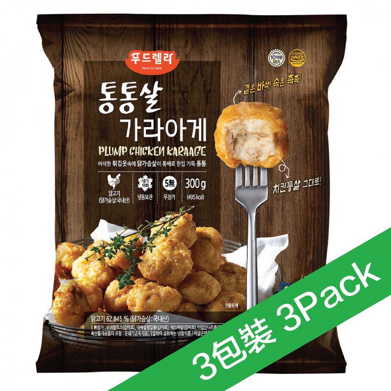 Foodrella - 韓式脆脆雞粒(氣炸鍋適用) 3包裝