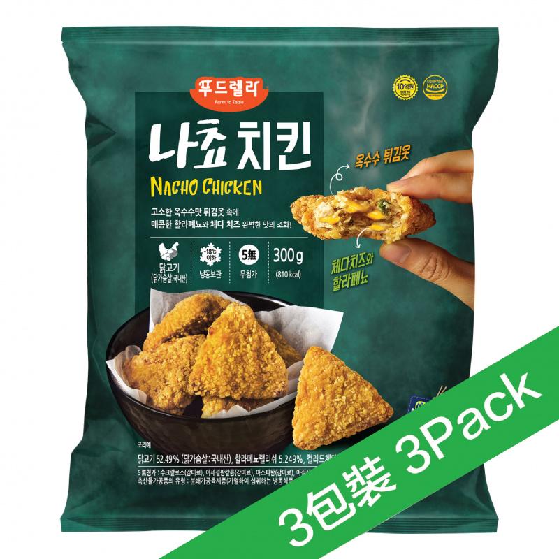 Foodrella - 墨西哥芝士雞塊(氣炸鍋適用)3包裝