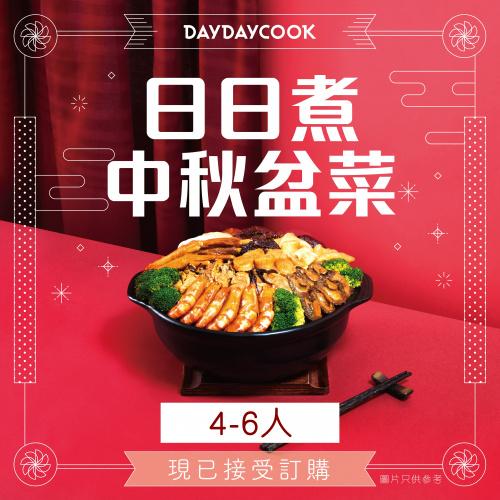 日日煮 DayDayCook 中秋盆菜 4-6人份