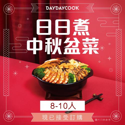 日日煮 DayDayCook 中秋盆菜 8-10人份