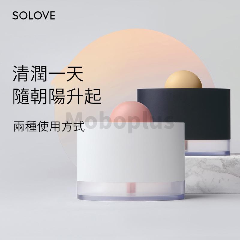 Solove H5 空氣加濕器 [2色]