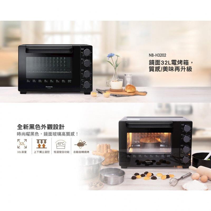 樂聲 Panasonic NB-H3203 電焗爐 32L 香港行貨 🍗🍕🍰🎂