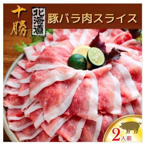 日本十勝豚 特選五花腩火鍋片200G
