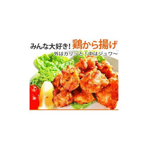 唐揚雞塊 1kg