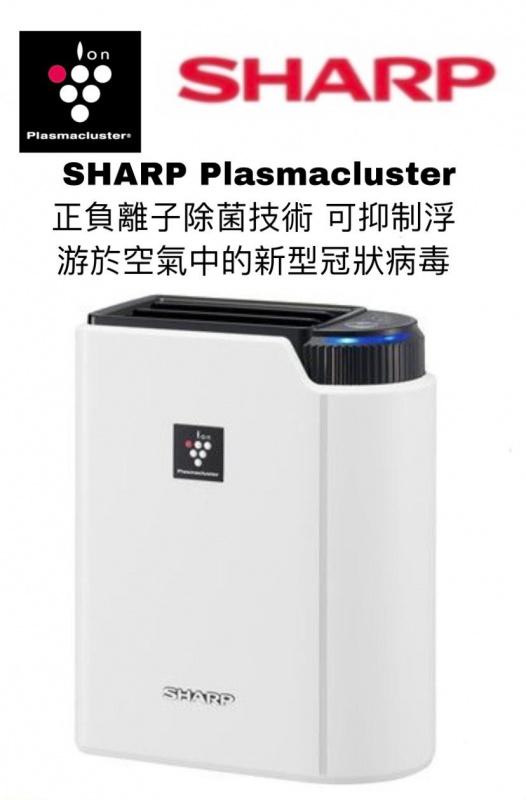聲寶 Sharp- IG-CL15A-W Plasmacluster 抗菌機(原裝行貨,兩年保養)