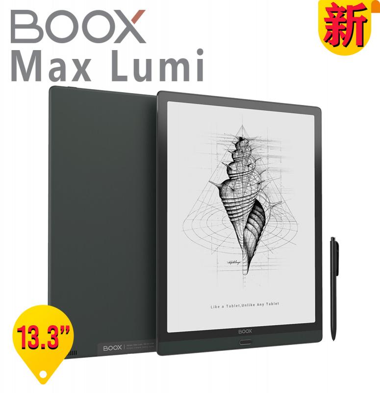 【2020】BOOX Max Lumi 13.3''