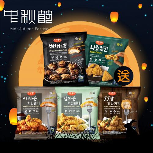 中秋限定 韓國Foodrella 氣炸團圓套餐 [4包/附送一包墨西哥芝士雞塊]