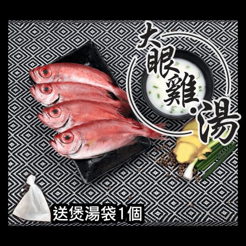 漁家 - 【魚欄直送-煲湯魚】大眼雞(細條) [300g]