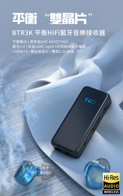 FiiO BTR3K 平衡Hi-Fi藍牙音樂接收器🎼