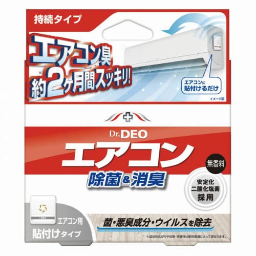 Dr.DEO - 冷氣除菌消臭盒 DSD21