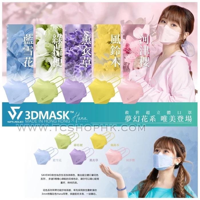 香港SAVEWO 3DMASK 救世超立體口罩(夢幻花系 )【5色】