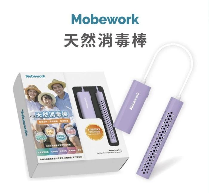 Mobework 天然消毒棒【4色】