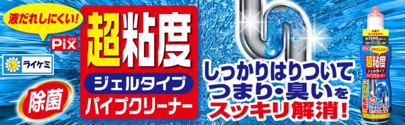 日本製 Lion 超粘度通渠劑