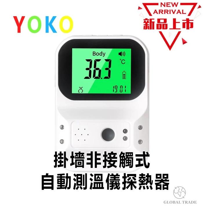 Yoko 智能語音非接觸式溫度探測儀 SM-T60