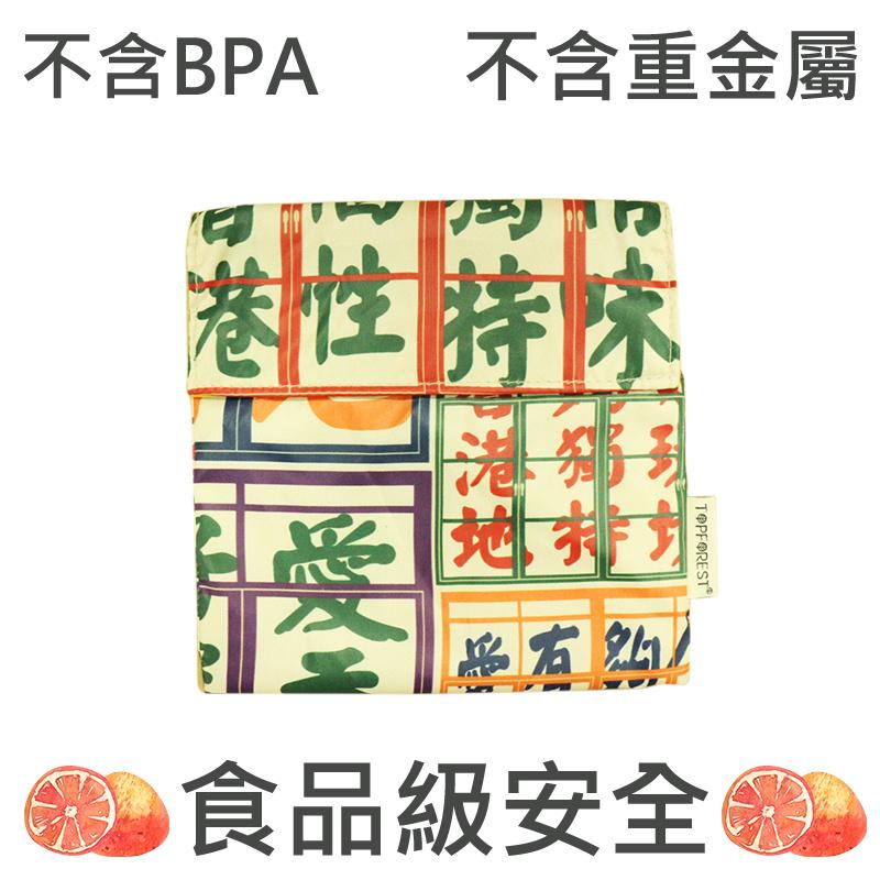 原創TPU米色耐用環保食物袋 香港人情味 手信禮物自用 A16039