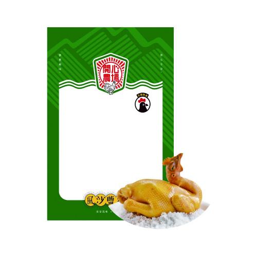 無激素風沙鹽焗雞 [1隻]