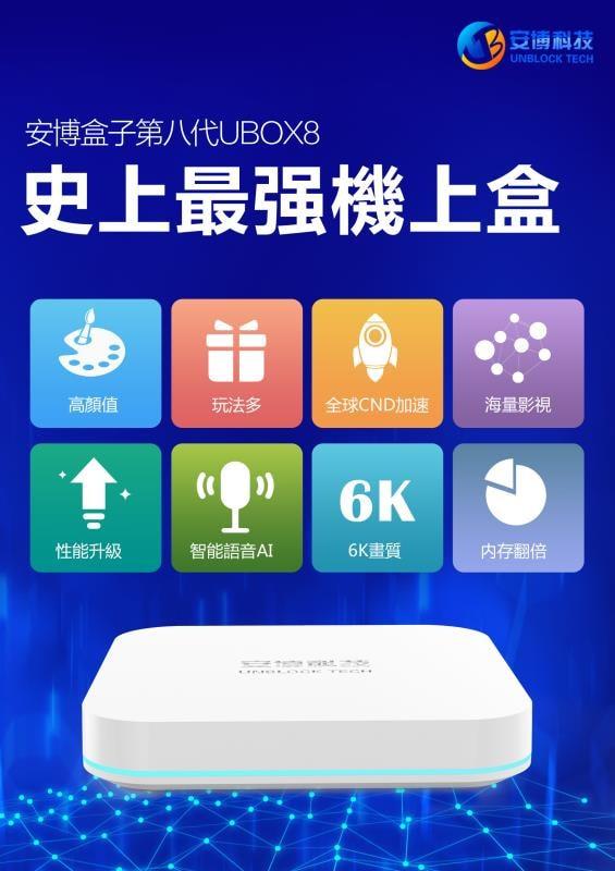 安博盒子 第8代 UBOX 8 PRO MAX