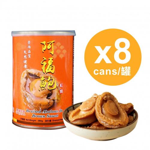 尚品 阿福鮑(紅燒汁)(六隻裝) x8罐