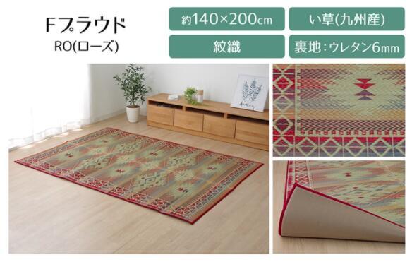 日本製 IKEHIKO 超大張天然藺草地墊
