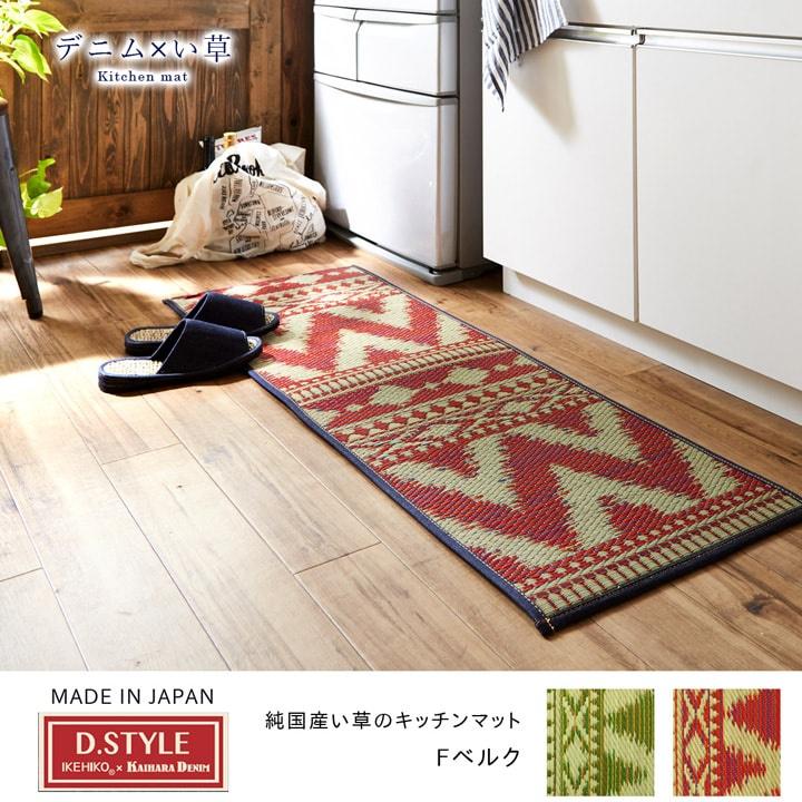 日本製 IKEHIKO X D.STYLE 天然藺草地墊