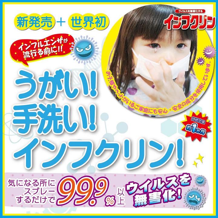 日本製 UYEKI 長效抗流感病毒塗層噴霧