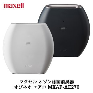 "Maxell 臭氧除菌消臭器""OZONEO AERO"" MXAP-AE270"