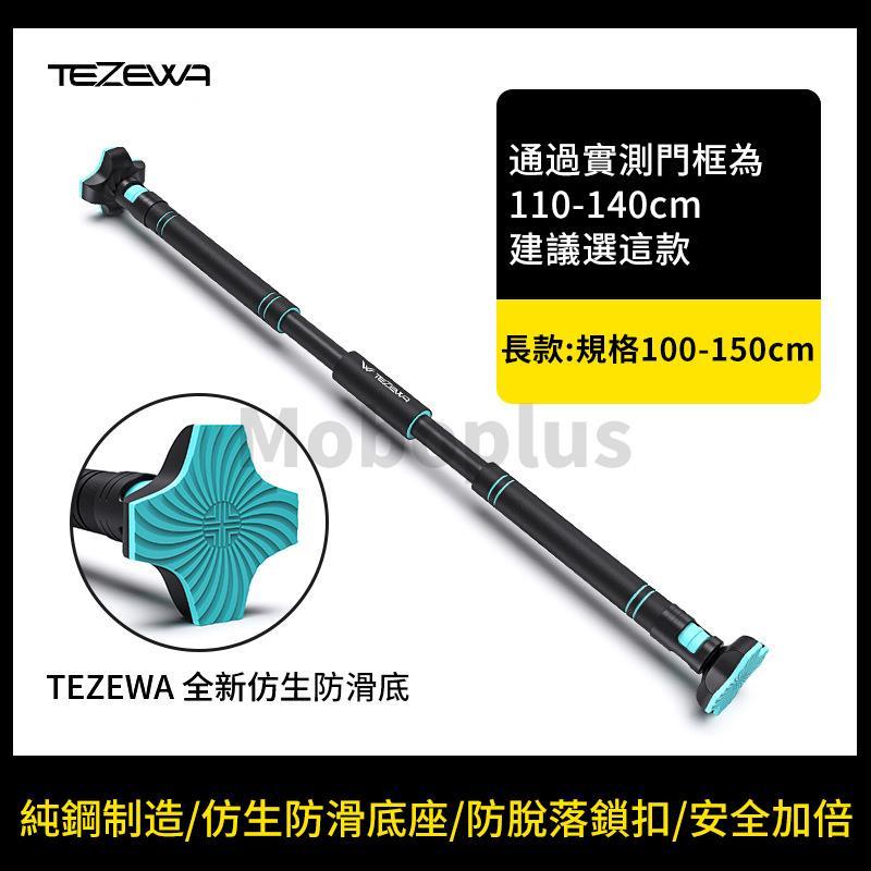 【簡單安裝 | 免鑽牆】M-Plus TEZEWA 門上引體上升單槓