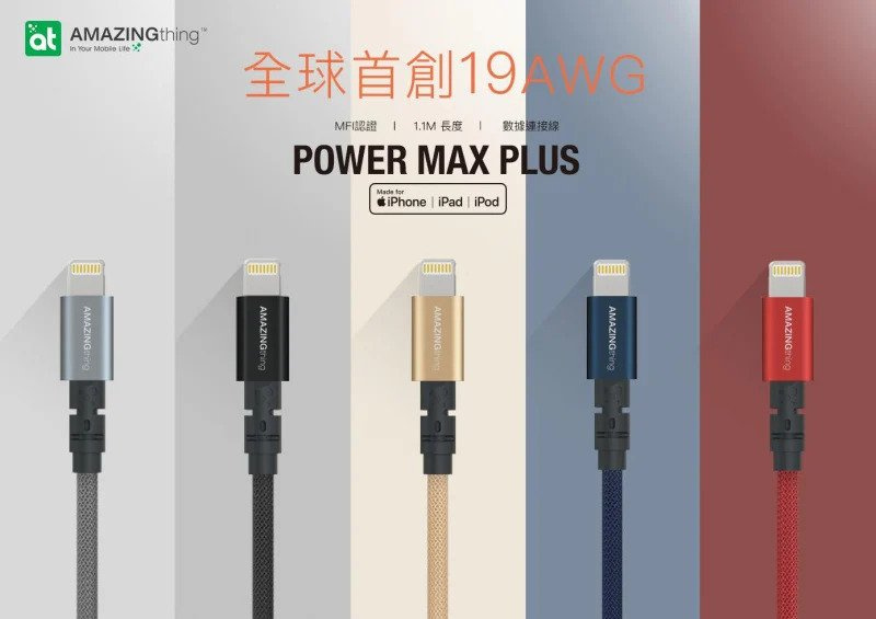 AMAZINGthing Power Max Plus/Supreme Link 3.2A Lightning cable for Apple/Iphone