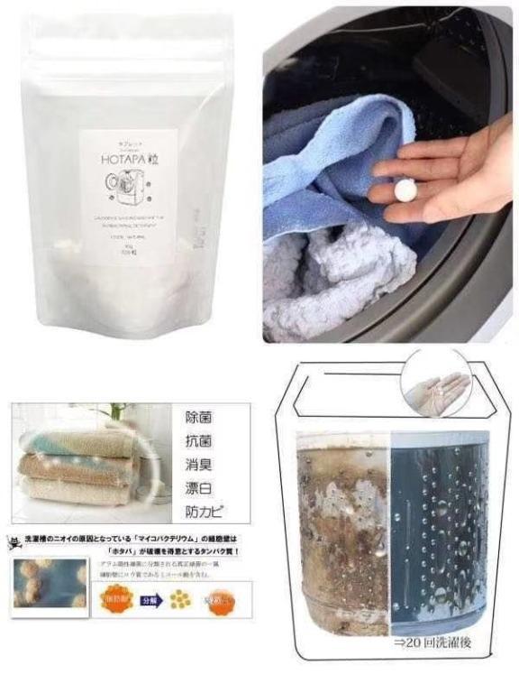 日本製 Hotapa 天然貝殼粉消毒殺菌洗衣丸 (100粒)