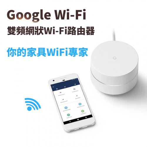 Google WiFi System 雙頻網狀Wi-Fi高覆蓋網絡路由器