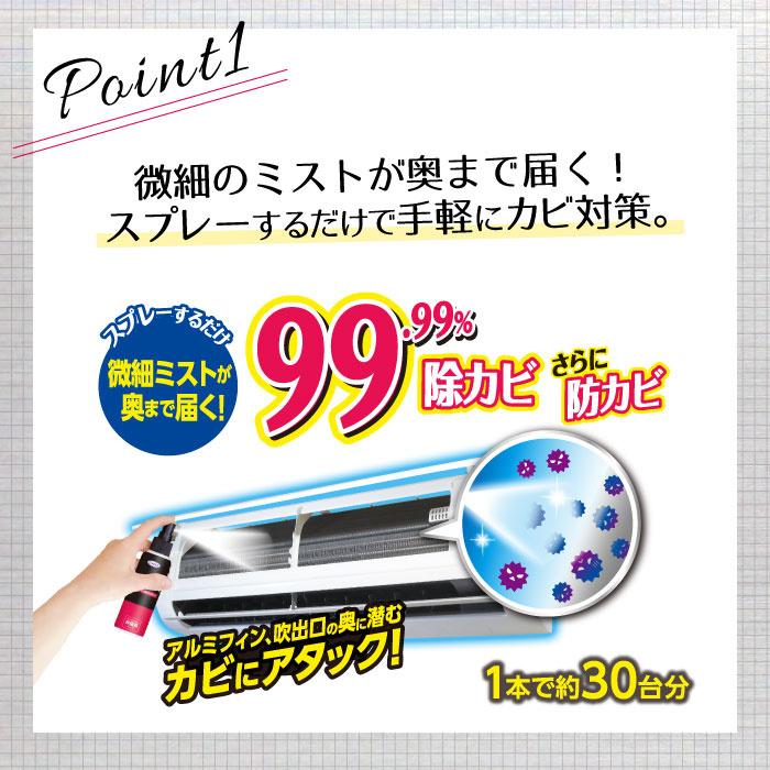 日本製 UYEKI 冷氣除霉消臭噴霧