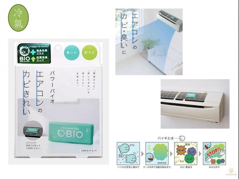 日本製 Cogit-Bio🎌 強力除臭防霉盒 【全4種】