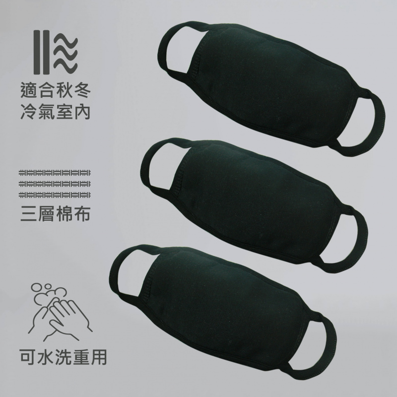 黑色三層加特厚防寒棉布大口罩 3個日常替換裝 舒適可清洗 不內置開口 - 適合秋冬或冷氣室內使用 M07020