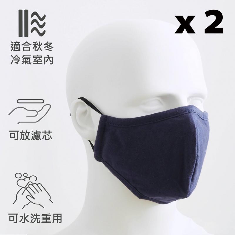 好評如潮!深海藍色棉布口罩( 2個裝 ) 可放濾芯 可調節掛耳 重用環保口罩 - 適合秋冬或冷氣室內使用 M11020