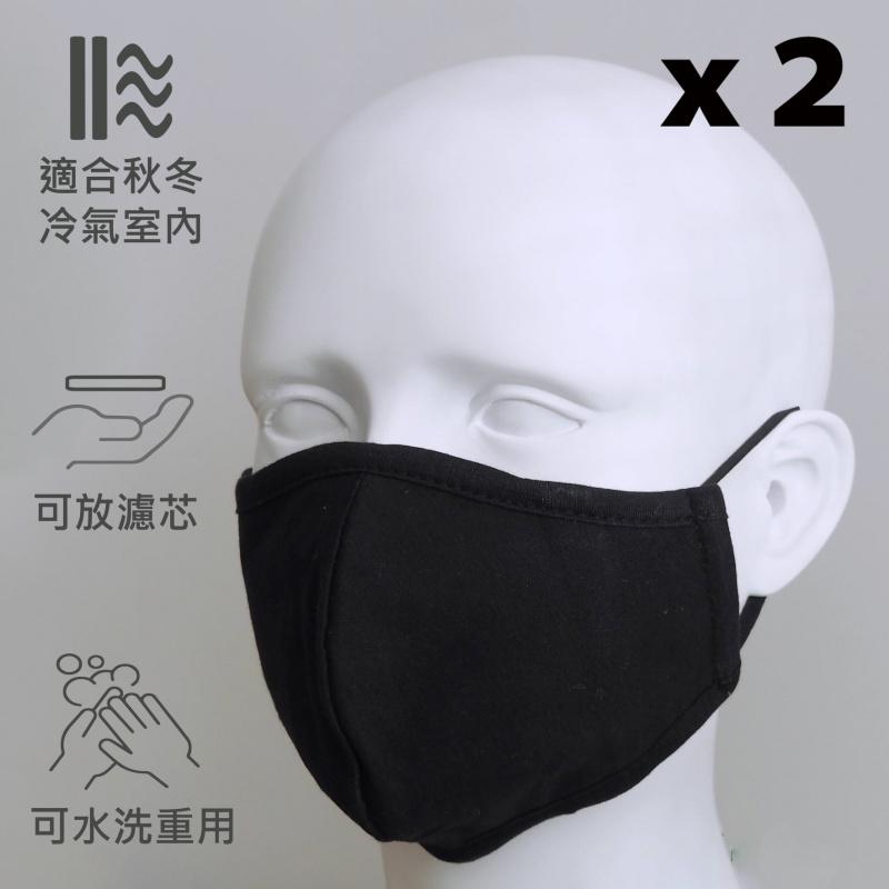 2個立體棉布口罩(黑色) 鼻梁位及掛耳繩可調節 可放濾芯- 適合秋冬或冷氣室內使用 M11020