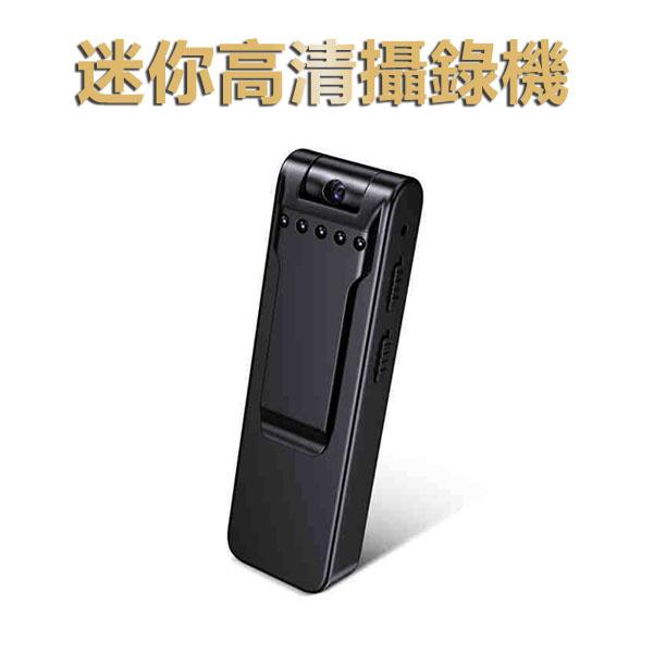 日本JTSK - 迷你紅外夜視高清1080P攝錄機 旋轉插卡式攝像錄音筆