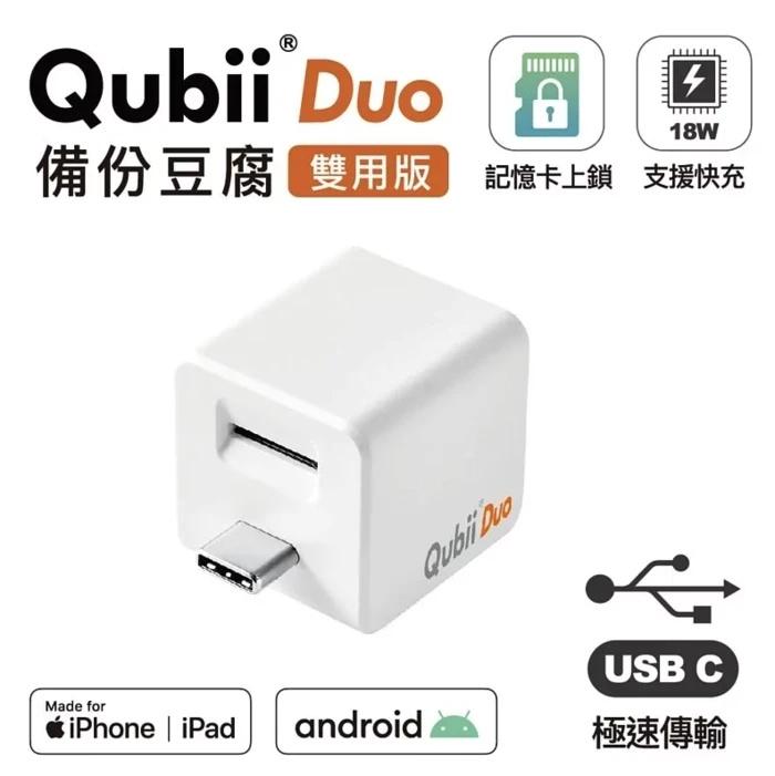 Qubii DUO 備份豆腐雙用版 適用蘋果和安卓[3色]
