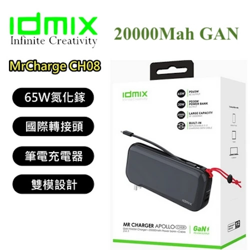 【原裝行貨】idmix Mr Charger CH08多功能充電20000Mah(GAN技術) [2色]