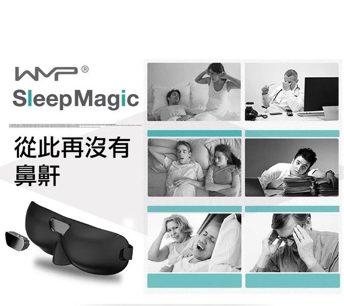WMP SleepMagic 智能止鼻鼾眼罩