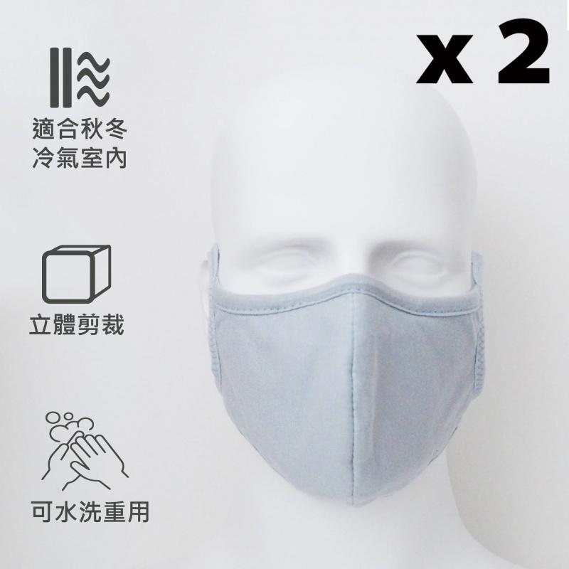 立體舒適粉藍棉布口罩一套( 2個裝 ) 可清洗重用 環保口罩 口罩套 **不內置開口** - 適合秋冬或冷氣室內使用 M02020