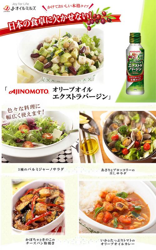 日本 味の素 特級初榨橄欖油 200g【市集世界 - 日本市集】