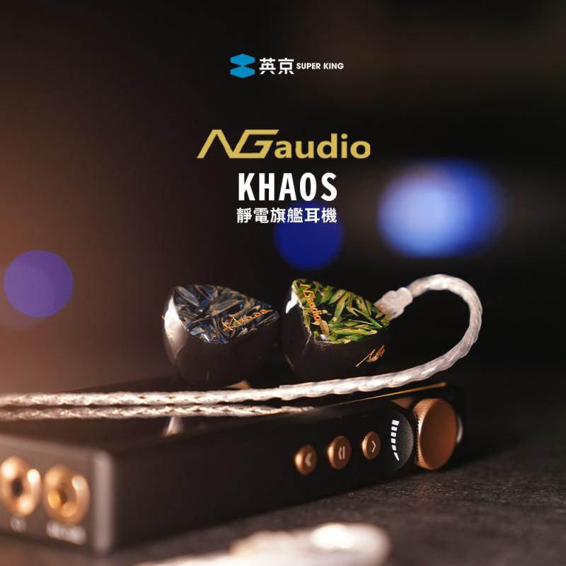【接受預訂中】NG audio KHAOS 靜電旗艦耳機