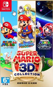 NS Super Mario 3D All-Stars 超級瑪利歐 3D 收藏輯