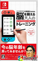 NS Dr Kawashima's Brain Training for Nintendo Switch 川島隆太教授監修 大人的 NS 腦力鍛鍊