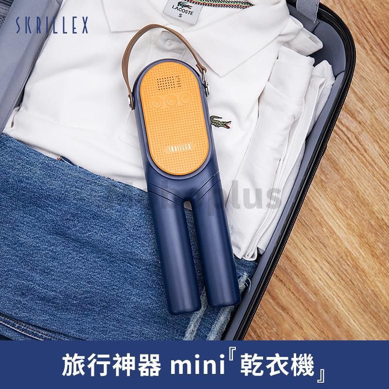 SKRILLEX UV殺菌速乾迷你乾衣機 | 旅遊神器